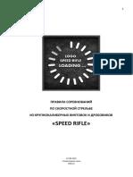 Правила SPEED RIFLE (август 2019) (1)