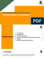 ПромХимТех - презентация