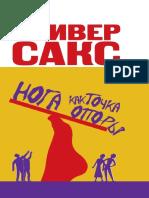 saks_noga-kak-tochka-opory_w6cdpa_427830