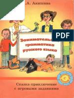 Akishina Aa Zanimatelnaia Grammatika Russkogo Iazyka Skazkap