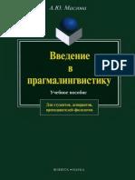 А. Ю. Маслова, Введение в прагмалингвистику