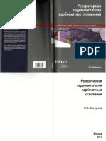 Zhemchugova_rezervuarnaya_sedimentologia_karbonatnykh_otlozheniy