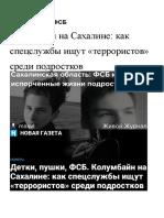 FSB Kak Spetsslujbi Ishat Terriristov Sredi Podrostkovsaxalin Shkolnikov Novaya Gazeta 51 Str (1)