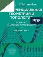 Дифференциальная геометрия и топология, Фоменко
