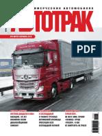 autotruk-4-2019