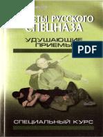 Секреты Русского Спецназа. Удушающие Приемы ( PDFDrive )