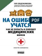 Евдокимова_На Ошибках Учатся