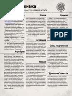 Delta Green. Briefing Documents - Документы Краткого Инструктажа (Общий)