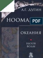noomahiya_okeaniya