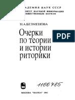 Безменова Н.А. Очерки По Теории Риторики