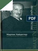 Мартин Хайдеггер - Цолликоновские семинары - 2012