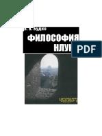 Budko_V_V_-_Filosofia_nauki_2005