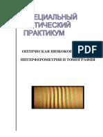 оптический метод