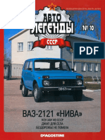 Autolegende_CCCP-a_Br_10_VAZ-2121_Niva