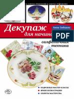 Zaytseva a. Dekupazh Dlya Nachinayushchih