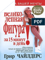 avidreaders.ru__velikolepnaya-figura-za-15-minut-v