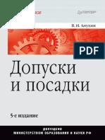 Анухин В.И. 2012 Допуски и Посадки