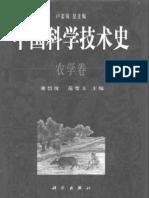 中国科学技术史 - 农学卷