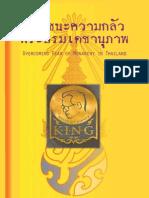 เอาชนะความกลัว พระบรมเดชานุภาพ Overcoming Fear of Monarchy  in Thailand