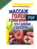 Ермакова С.О. - Массаж головы и ушных раковин - путь к здоровью и долголетию - 2010