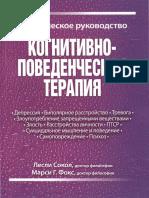 Sokol L Fox M Kognitivno Povedencheskaya Terapia Prakticheskoe Rukovodstvo