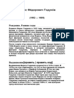 Бори́с Фёдорович Годуно́в