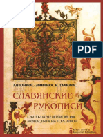 Tachiaos Antonios-Emilios, Slavonic Manuscripts of the Monastery of St. Panteleimon on Mount Athos