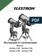 NextStar_6_8_SE_rus