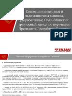 рекламка МСУ-108