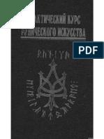Platov Anton Prakticheskii Kurs Runicheskogo Iskusstva.1137