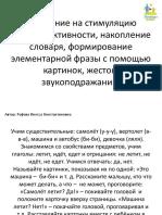 doc26826474_611210461