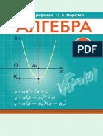 Алгебра 8 Класс Uhb_1