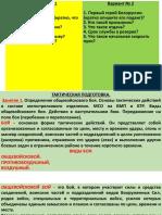 Prezentatsia Takticheskaya P-ka Zan 1-2 Ustavy Zan 1-2 RKhBZ Zan 1 10 Klass Dekabr