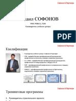 Михаил СОФОНОВ