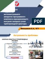Prezentatsia_v13