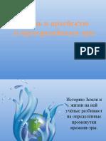 zisn-v-arheyskuyu-eru