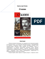 Rybas Sv ZhZL Stalin