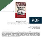 Popov a Yu Diversanty Stalina NKVD v Tylu Vraga