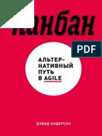 Андерсон Д. - Канбан. Альтернативный путь в Agile - 2017