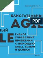Коул Р., Скотчер Э. - Блистательный Agile (IT для бизнеса) - 2019