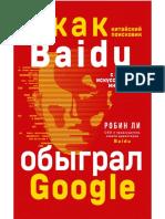 Ли Р. - Baidu. Как китайский поисковик с помощью искусственного интеллекта обыграл Google - 2021