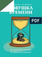 Маккензи А., Никерсон П. - Ловушка времени. Классическое пособие по тайм-менеджменту - 2015