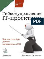 Расмуссон д. - Гибкое Управление It-проектами - 2012
