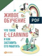 Тихомирова Е. - Живое обучение. Чтотакое e-learning икакзаставить его работать - 2016