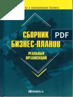 Лапыгин Ю.Н. Сборник Бизнес-планов Реальных Организаций. 2009