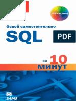 Бен Форта - SQL За 10 Минут, 4-е Издание (2014)