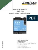 UMG103_Manual_Russian