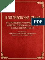 III Готлибовские Чтения 2019