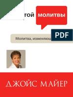 Sila_prostoi_molitvy-Dzhois_Maiier