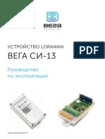 ВЕГА СИ-13 РП_rev 12